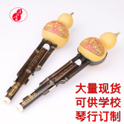 Hulusi C B A/G/F beginner student children started Zizhu Yunnan ancient musical instruments