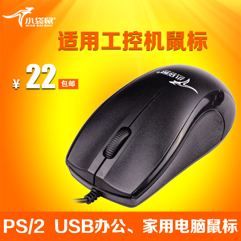 Kangaroo 911 Cable Computer Mouse Lengthened USB 3.5 m Desktop Computer 3.5 m Round PS/2 Mouse
