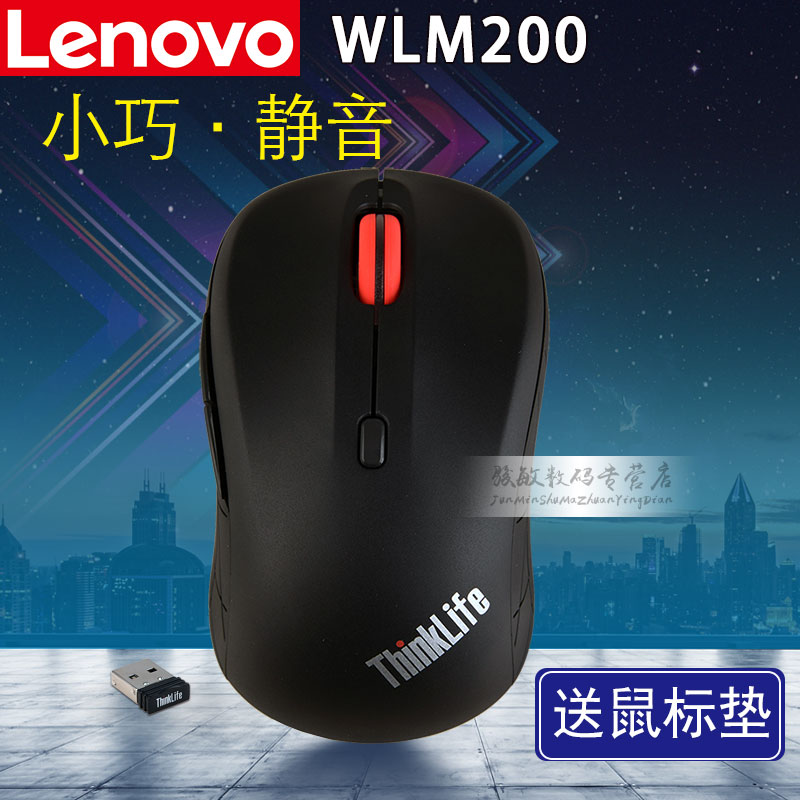 Lenovo Mouse ThinkPad Wireless Mouse Notebook Desktop Computer Mute Compact Mouse WLM200