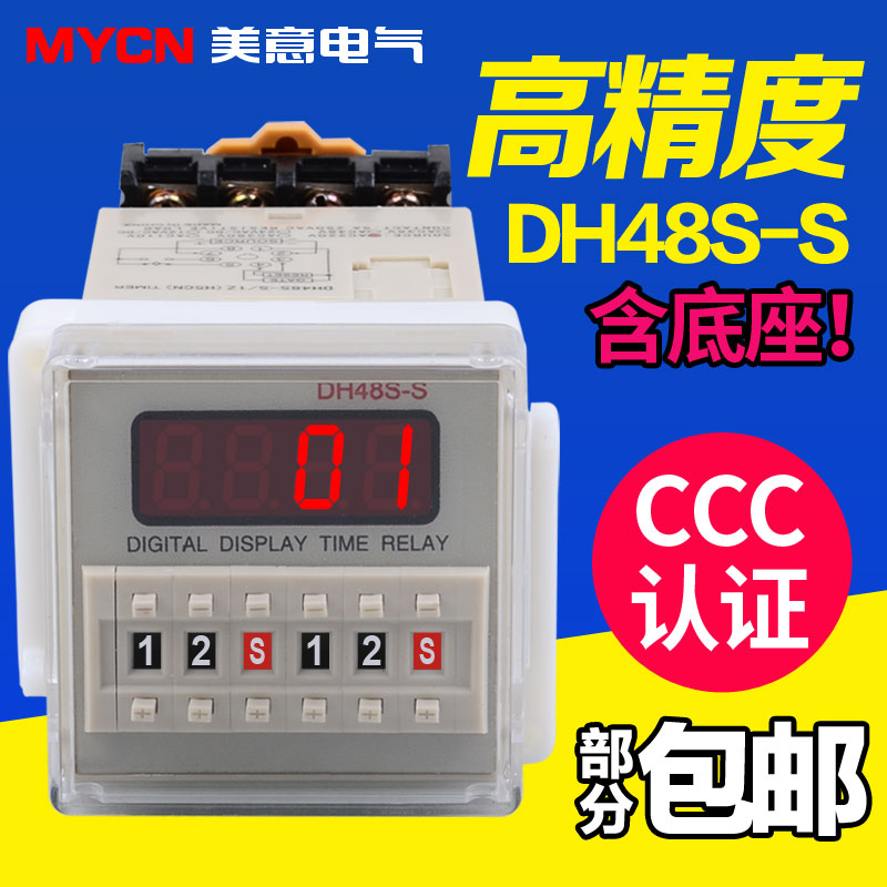 DH48S-S digital display time relay 220v24v12v380v cycle control time relay to the base