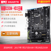 Gigabyte/ Gigabyte B250M-HD3 full solid gaming desktop computer motherboard 1151 pin non ASUS