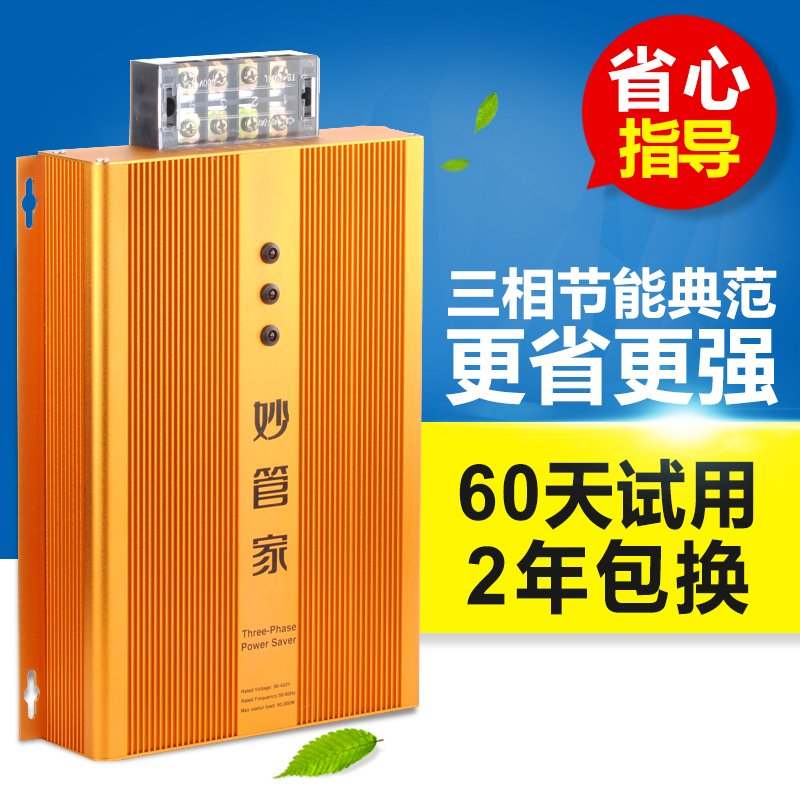 Industrial Three-phase Electric Savings Intelligent Household 380V Electric Savings Prince Power Savings Bao High Power Enhanced Edition