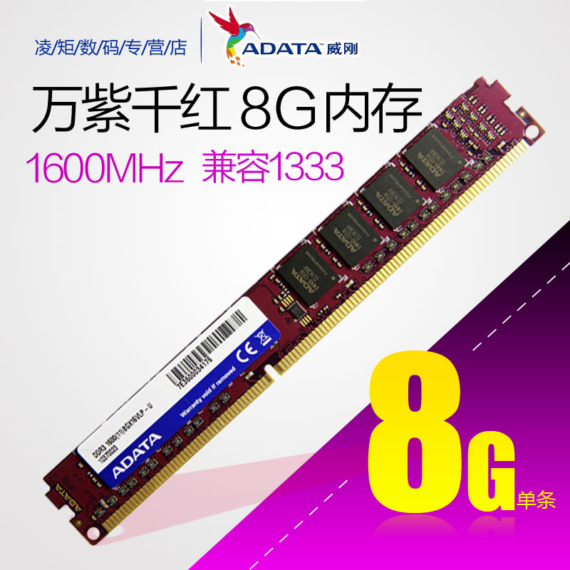 Ddr3 1600 8g, ADATA/威刚万千千红8G DDR3 1600MHZ desktop memory stick single DDR38G double-sided strip