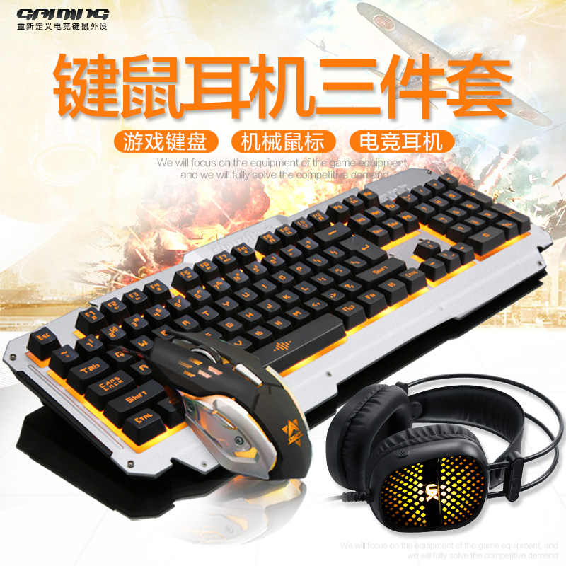 Ruyi Bird Robotic Hand-feeling Keyboard, Mouse and Earphone Three-piece Set Eat Chicken Cable Computer Desktop Metal Game Mouse Key Internet Cafe Competitive Household Office USB Mouse Key Set Notebook