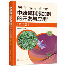 Development and Application of Chinese Medicine Feed Additives Second Edition Animal Nutrition Feed Production Animal Breeding Enterprise Management Books Chinese Medicine Feed Additives Technical Personnel Reference Books Lanxingda Books