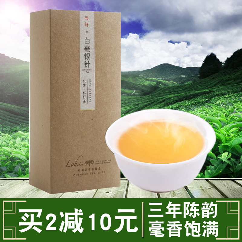 Shangxuan Tea Buy 2-10 Yuan Authentic Taimaoshan Baihao Silver Needle 60g 3 Years Chen Fuding Old White Tea Packing Mail
