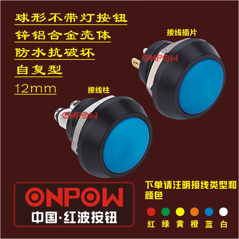 ONPOW China Red Wave GQ12 Series Metal Button Circular Self-Reproducing 12mm