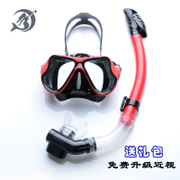Halong wind snorkeling Sambo myopic diving goggles all dry breathing tube and flat equipment adult children suit