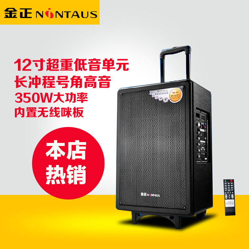 Kim Jong SM-912 Outdoor 12-inch High Power Portable Pole Square Battery Dance Sound Outdoor Square Speaker