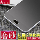 Axidi charm blue note2 matte tempered film Meizu note2 anti-fingerprint glass HD explosion-proof mobile phone film