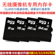 16/32/64GB monitoring special TF high speed memory card to upgrade the difference