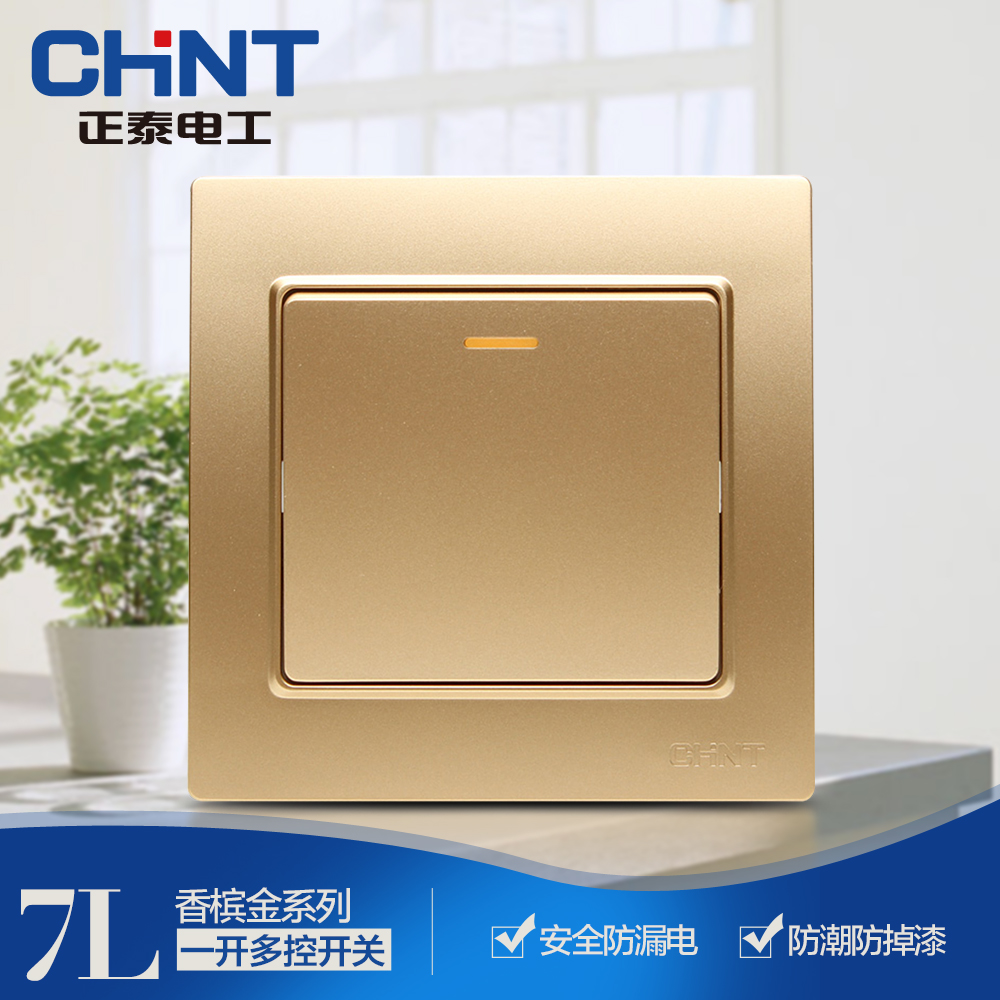 Zhengtai electrical steel wall switch panel NEW7L champagne gold open multi-control panel switch