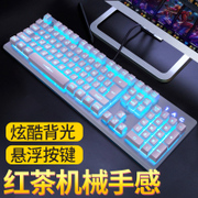 Wolf way metal mechanical desktop computer keyboard touch notebook external cable home games gaming peripherals