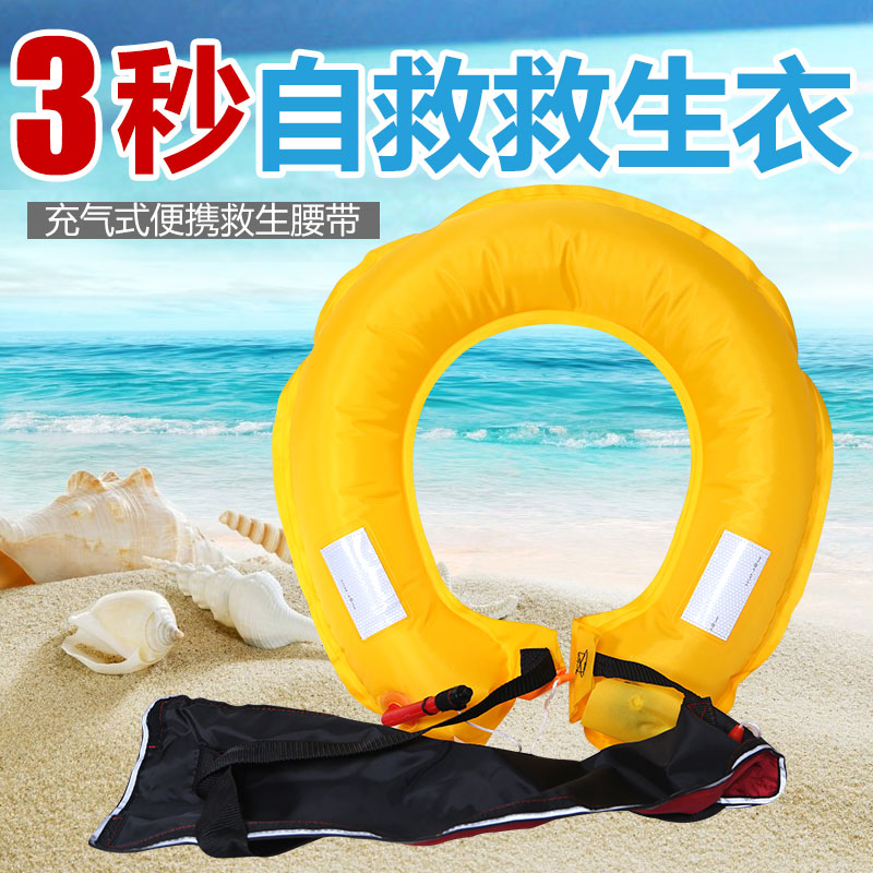 Lifebuoy Adult Automatic Inflatable Professional Thickened Fishing Lifejacket Portable Inflatable Belt Lifebuoy