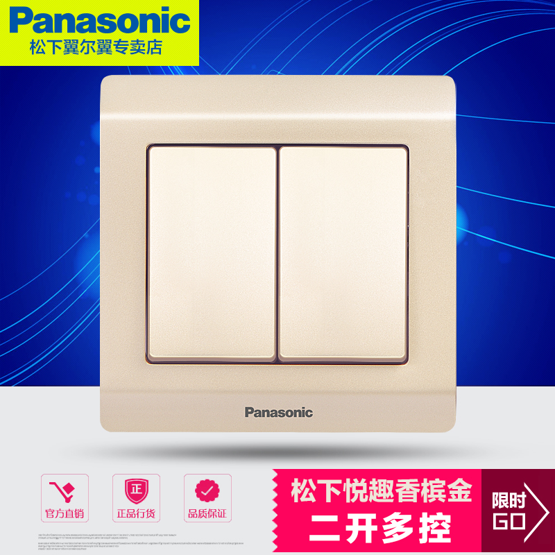 Panasonic switch socket panel type 86 Delight Champagne gold series double open multiple multi-channel panel two open multi-control