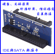 CD-ROM Mini hard disk ide SATA interface serial parallel conversion adapter supports 2T hard disk