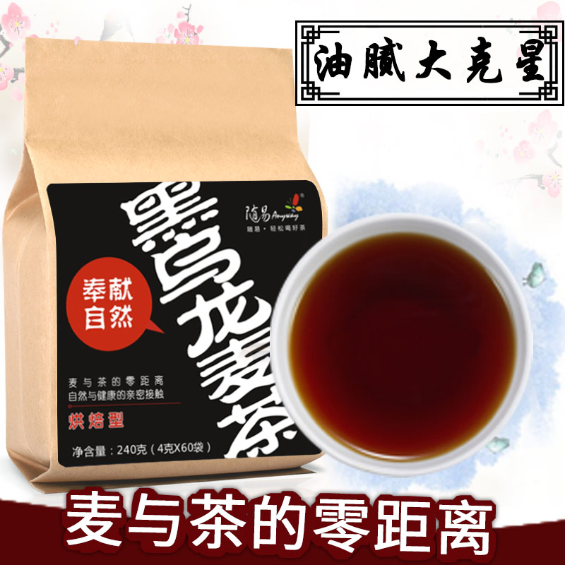 With Black Oolong Maicha Buy 2 Get 1 Black Oolong Tea Tea Barley Tea Bag 60 Tea Bag Luzhou Free Shipping