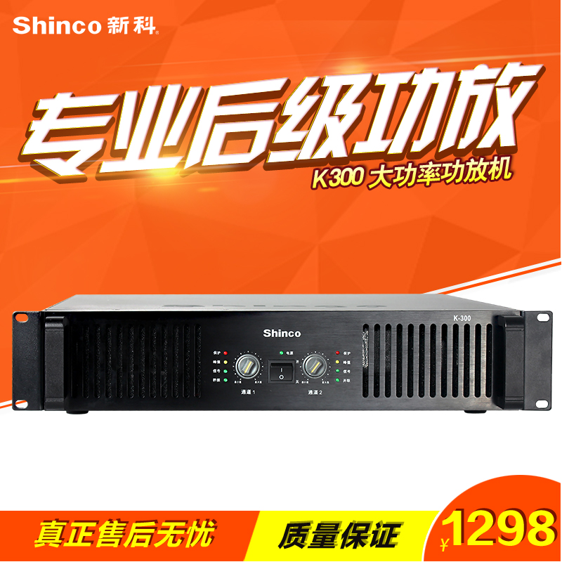 Shinco / Shinco K300 stage performance professional after-stage power amplifier KTV conference project high power amplifier