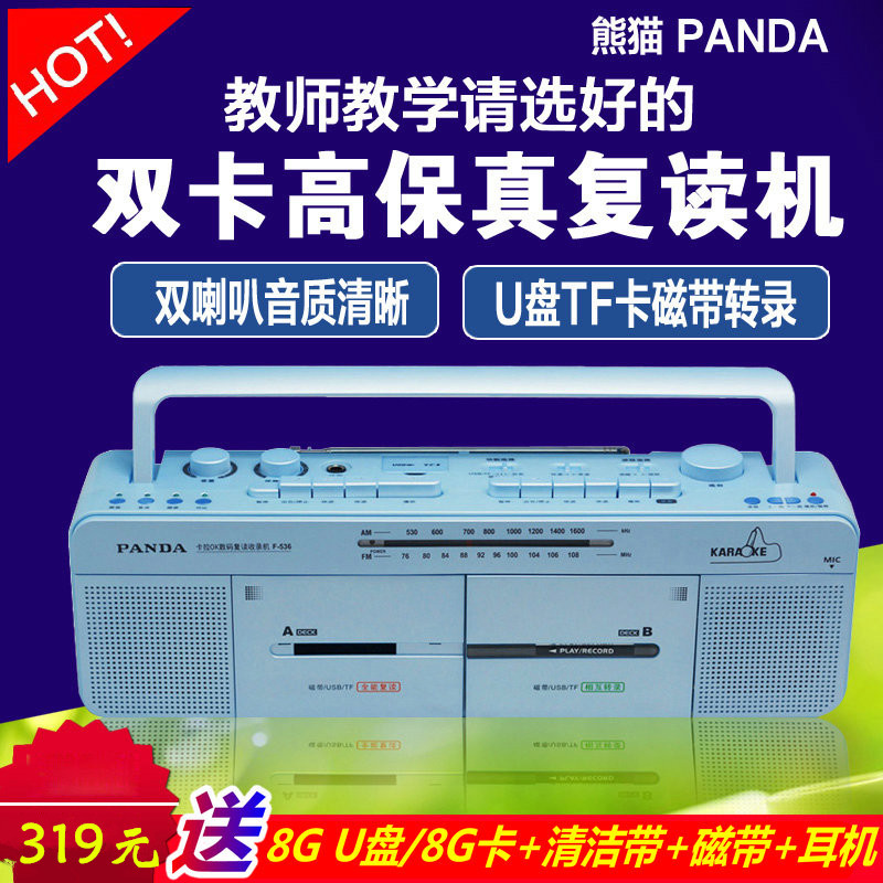 PANDA/Panda F-536 tape recorder tape recorder repeater for English teaching dual-card double-horn high-power recorder U-disk insert card MP3 player tape transcription U-disk F-539