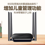 Ali intelligent wireless router home through the king fiber optic high-speed WiFi amplifier relay ant state A4s