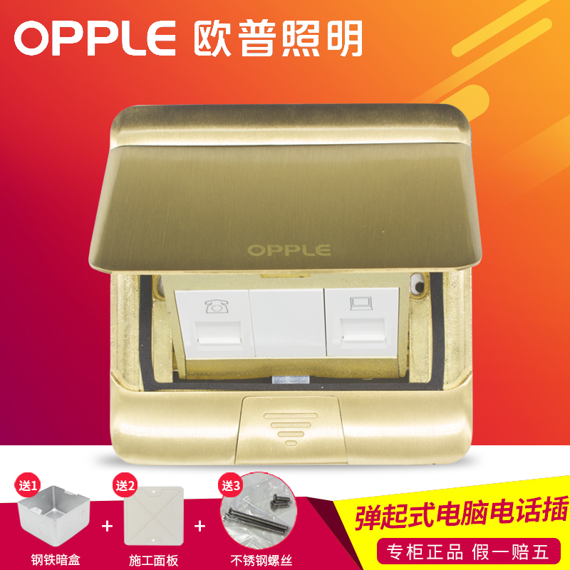 OP Lighting Telephone Computer Ground Wire Network Ground Socket All-copper Waterproof Dark Box Switch Socket
