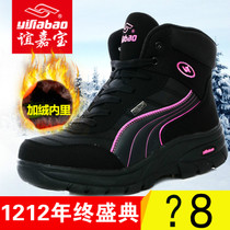Yi Jia Bao snow boots high to help women's cotton shoes warm non-slip shoes Northeast Women's snow boots snow boots outdoor boots
