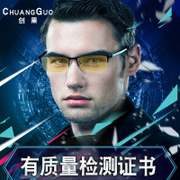 Watched the computer play mobile phone game eye protection eye male eye gaming radiation proof glasses without anti blue degree