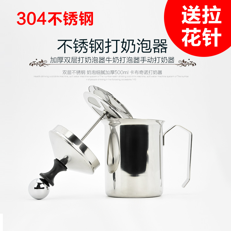Stainless steel foam beater manual double-deck milk beater milk foamer coffee milk bottle thickening 500 ml