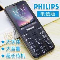 Philips / E133X Telecom Elderly Cell Phone CDMA Telecom Edition Old Man Machine Straight Seniors Cell Phone