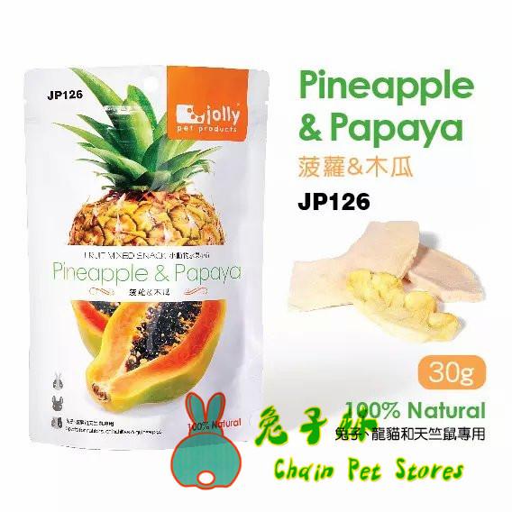(Кроликовый лес) Jolly ананас сухой + папайя сушеные смешанные закуски и меховые кролик дракона кошки закуски 30g