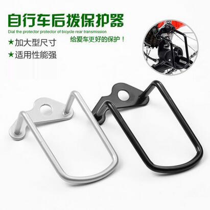 Bicycle rear pull protector mountainous bicycle rear transmission protector back pull protector bicycle accessories