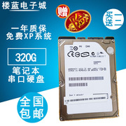 Special offer shipping 320G notebook hard disk 320G disk SATA2 serial 2.5 inch mechanical hard disk shifting a year
