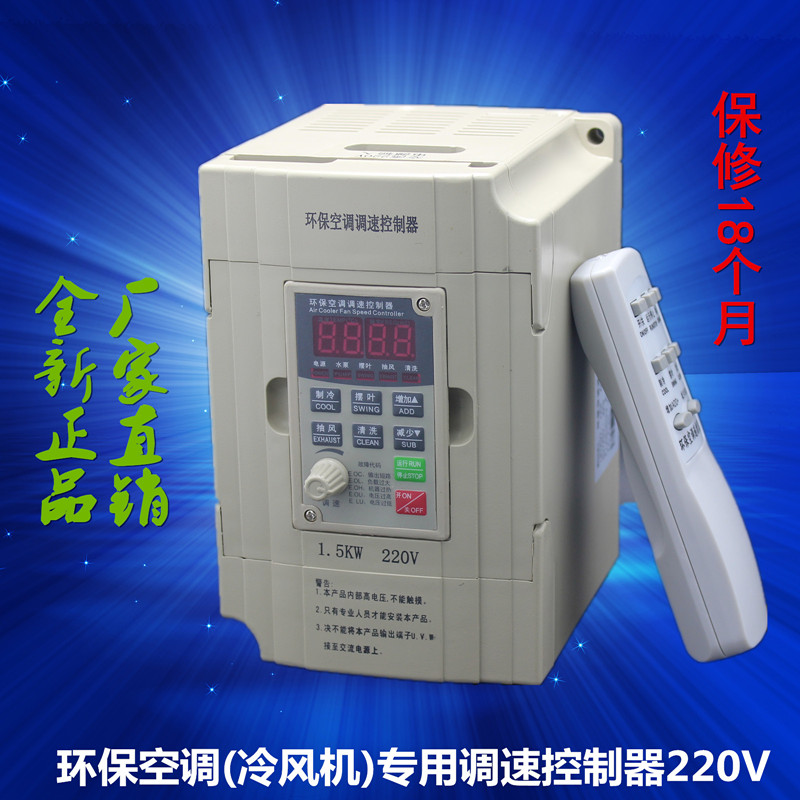 Single-phase 220V three-phase 220V cooling fan inverter / environmental air-conditioning speed controller / water-cooled air conditioning