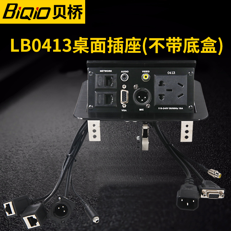 Beiqiao LB-0413 Multimedia Desktop Socket Pneumatic Embedded Coaxial Audio Canon Microphone Power Socket