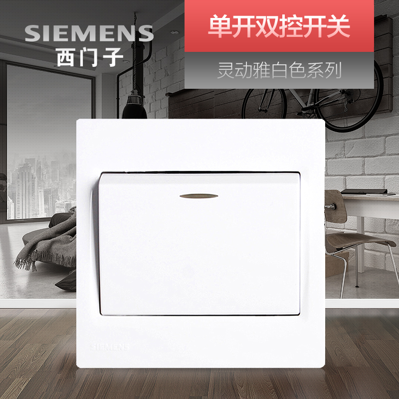Siemens single open dual-control switch socket panel Smart white household electric light wall open fluorescence switch