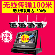 The wireless monitoring equipment set machine WiFi HD camera outdoor commercial monitor household suit