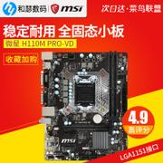 MSI/ MSI H110M PRO-VD motherboard LGA1151 DDR4 full solid plate support G4560