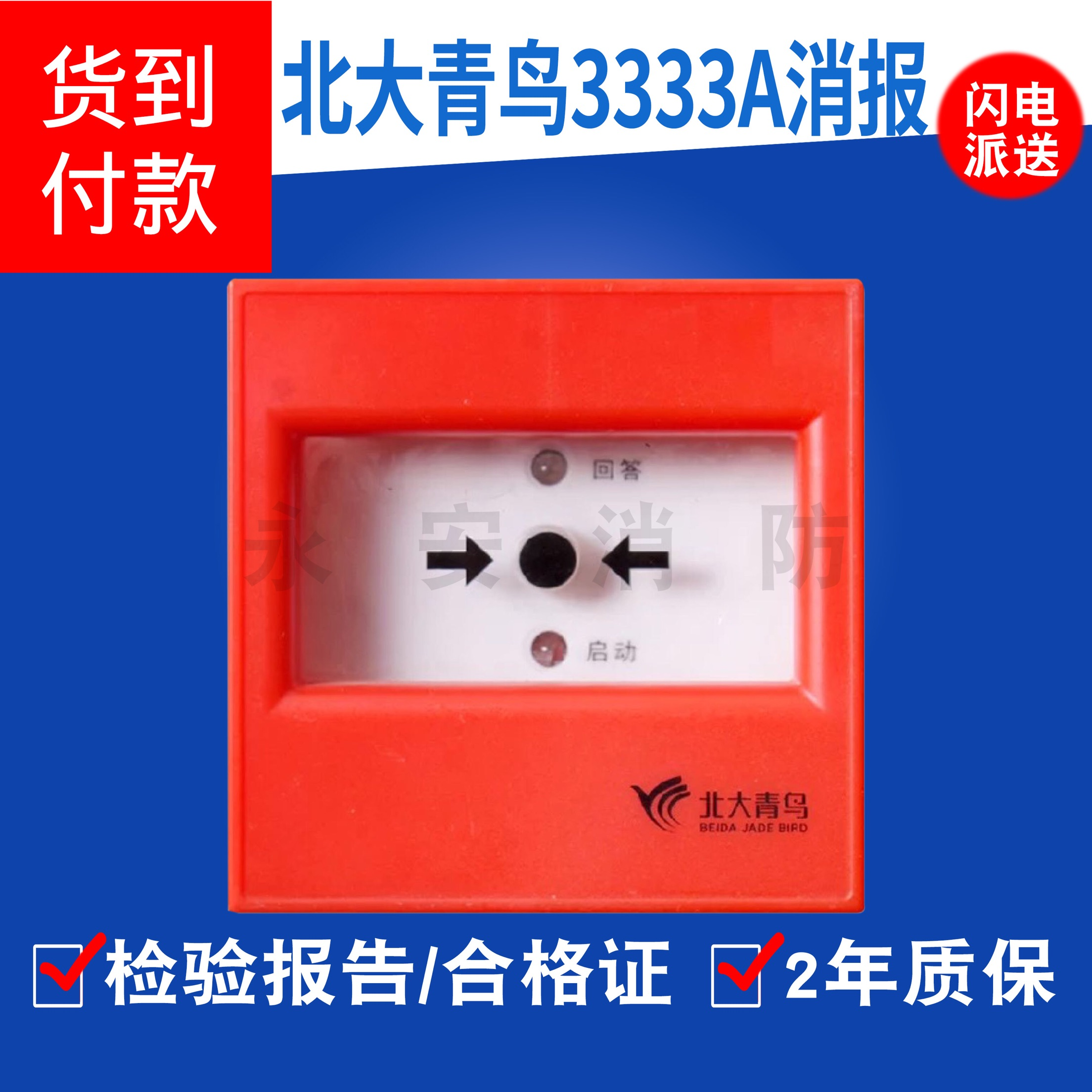 JBF-3333A Fire Hydrant Fire Start Pump Button with No Bottom 5 Packages