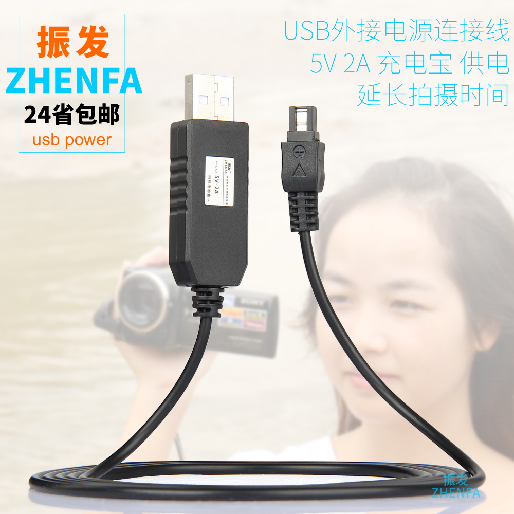Zhenfa Sony AC-L200C External Camera Power Adapter Charging Bao Mobile Power Supply Line
