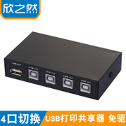 USB printer sharing 4 switch four computer common U disk 4 into 1 mouse and keyboard converter