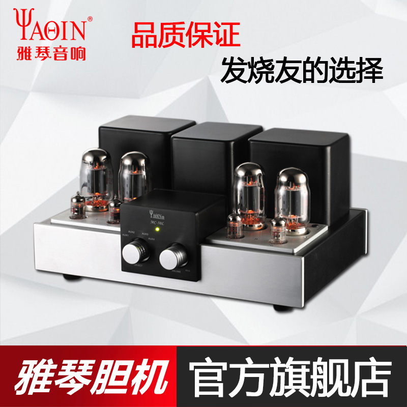 Yaqin MC-50L amplifier HIFI high fidelity tube amplifier fever KT88 tube