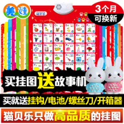 The cat galkot ys children toy baby chart card audible voice word Pinyin cognitive card