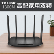 TP-LINK Gigabit wireless router WIFI household wall wall Wang tplink high speed optical fiber wdr6500