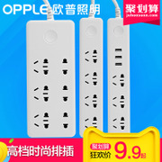 Poly OPPLE lighting USB multifunctional intelligent socket socket socket plug adapter thread connection