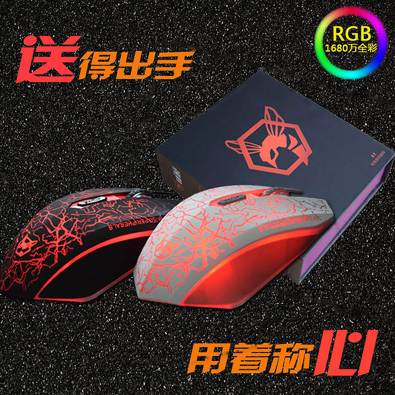 Feng Yue Wrangler Gaming Mouse Wired Gambling Chicken Aid LOL / Jedi Survival Mouse Macro Programming RGB