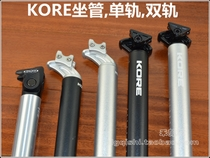 KORE Single Rail Sitting Pipe Single Rail Sitting Pipe Lightweight KORE Double Rail Sitting Pipe 33.9MM Diameter Sitting Rod