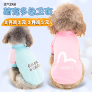The small dog pet dog clothes and Teddy dog Bichon poodle puppies cats spring summer thin