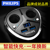 Philips Cup car charger one with two multi-function mobile phone car charger car cigarette lighter with dual USB