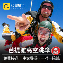 New Q Home Travel Online Hong One-day Tour of Pattaya, Thailand Professional Skydiving Accompanied by Pattaya High Altitude Skydiving