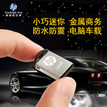 HP 16gu disc worker Music car u disk automobile u disk mp3 song dedicated dj mini USB 16g